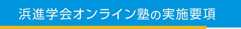 浜進学会オンライン塾の実施要項