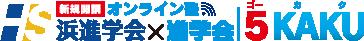 浜進学会のオンライン塾5KAKU